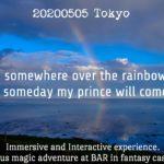 オンライン物語体験「いつか王子様が」#姫スピ 概要