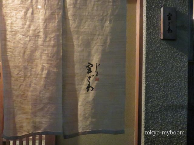 京都四条じき宮ざわカラスミ