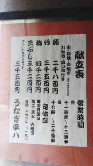 田園調布駅うなぎ平八