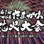 多摩川花火大会2019場所チケット