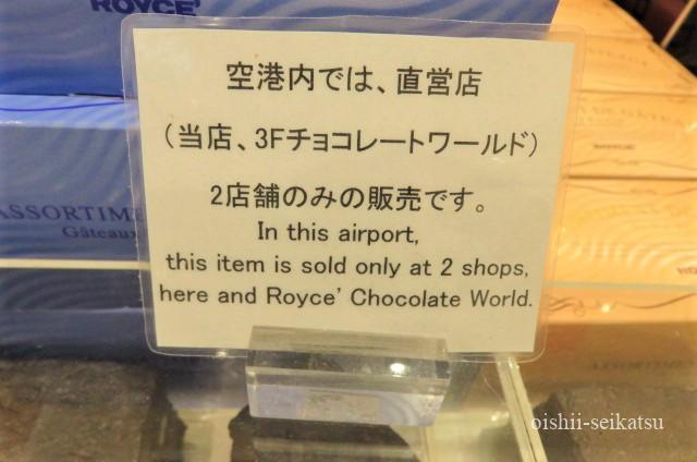 新千歳空港お土産限定品ロイズ