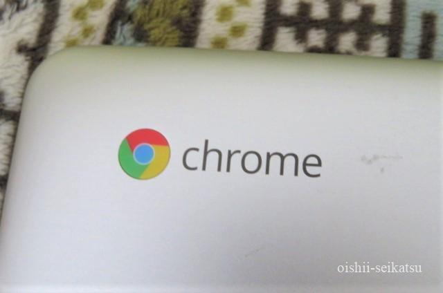 Chromebookクロームブック口コミ