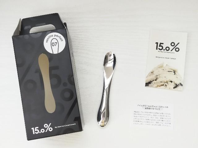 タカタレムノスアイスクリームスプーン