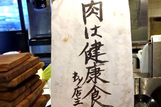 肉は健康食 by 店長