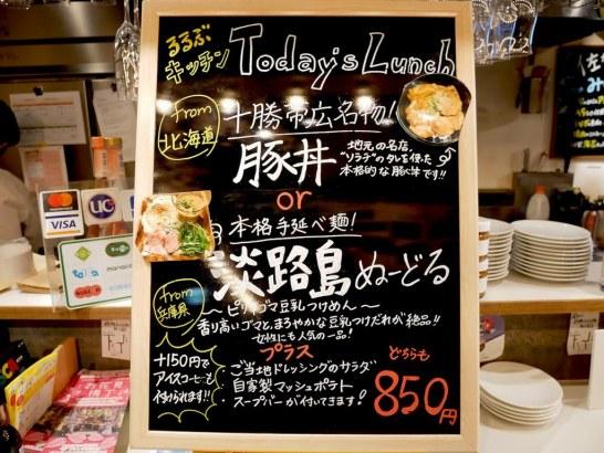 editor's fav るるぶキッチンAKASAKA@赤坂バル横丁