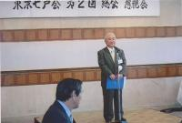 20131117 9 4 - 東京七戸会総会