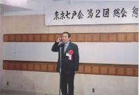 2013年11月17日東京七戸会第2回総会