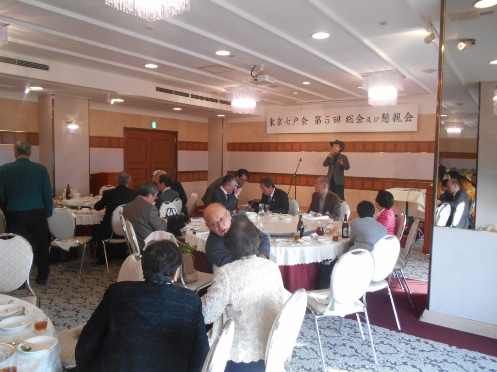 DSCN2210 - 2016年11月20日東京七戸会第5回総会開催しました。