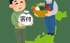furusato nouzei - 七戸町ふるさと納税の紹介