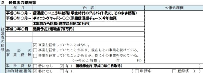日本政策金融公庫の記載例