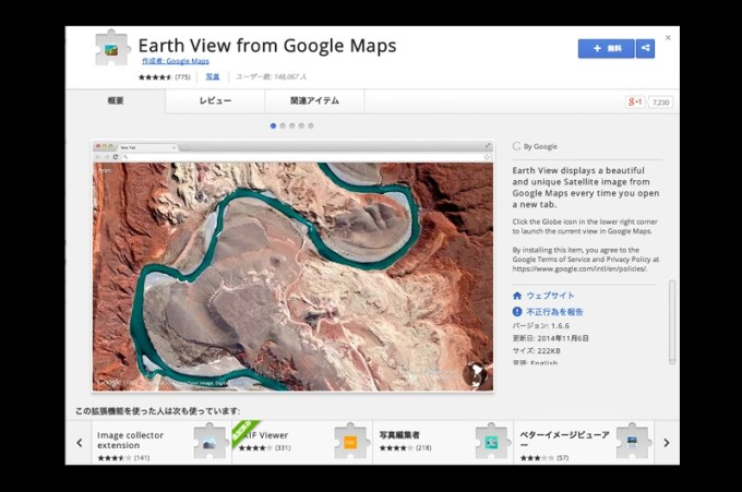 Earth View from Google Map[Google Chromeのアプリ](グーグルクロームのアプリ)