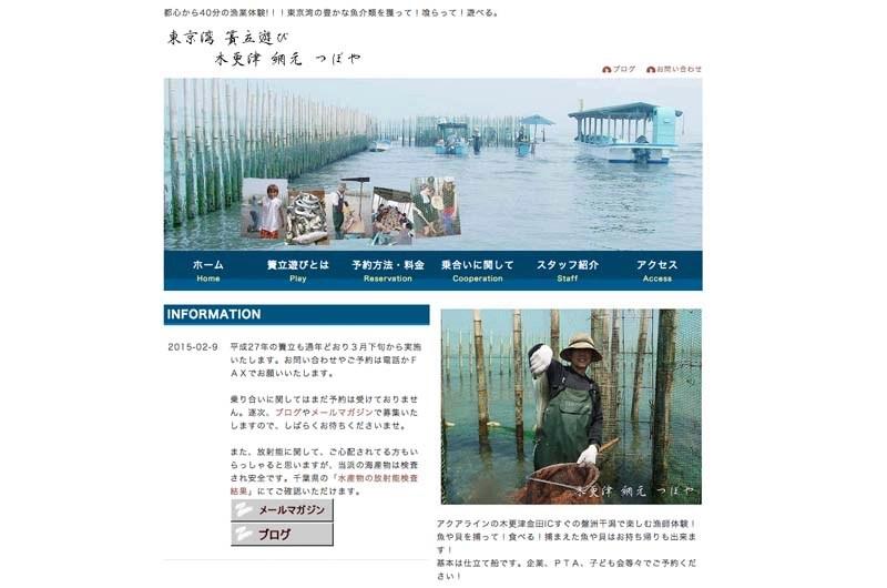 休日は東京から近い木更津で「魚のつかみ取り」!すだて漁で家族が楽しめる近場休日を楽しもう!