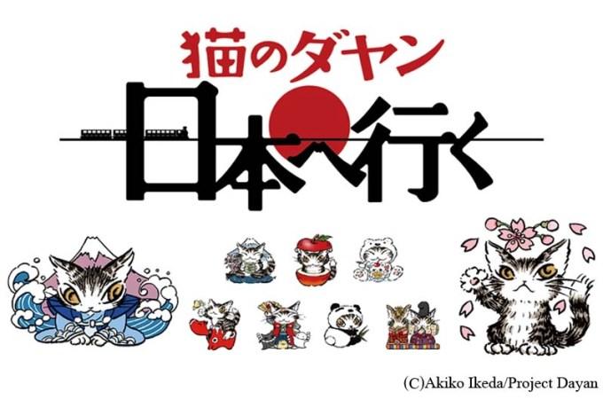 """猫のダヤン新作がアニメで登場""""猫のダヤン 日本へ行く""""!日本を旅するダヤンの物語"""