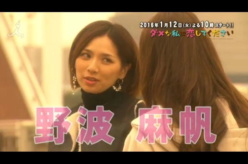 深田恭子「ダメな私に恋してください」深キョンがダメ女に!中原アヤのラブコメ漫画が実写ドラマ化