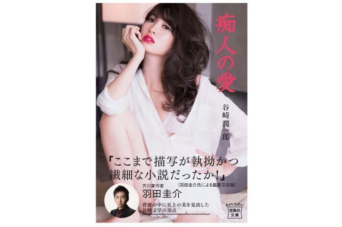 小嶋陽菜(こじはる)谷崎潤一郎「痴人の愛」文庫本表紙に!小説のイメージに合う妖艶さ