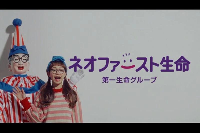 ネオファースト生命CM「くいだおれ太郎の妻」編がグッド!二階堂ふみの妻役の新作
