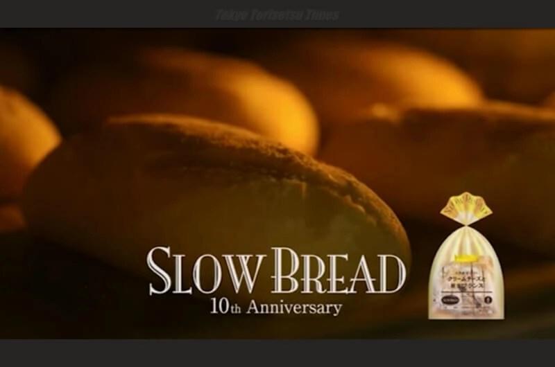 福岡パン屋さんフランソアのスローブレッドCMがジブリ風で話題!カシスとアルルの物語