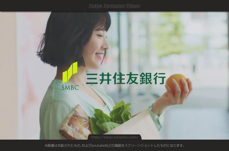 三井住友銀行SMBCデビットCMカードで支払う女性は誰?スーパーやホテルでも!