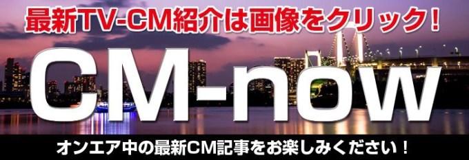 東京トリセツタイムズCMコンテンツ