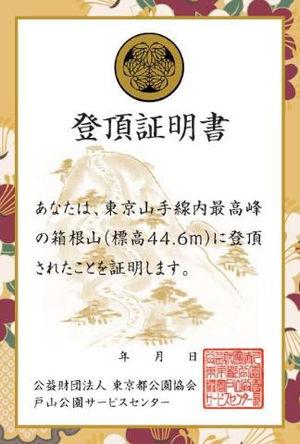 箱根山登頂証明書