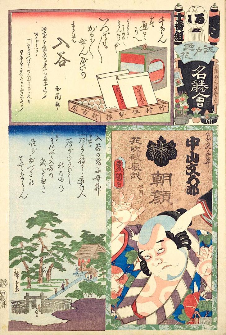 『江戸の花名勝会』
