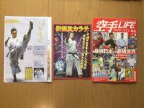 来場者全員に配られた、入来道場や建武選手の記事の載った雑誌等