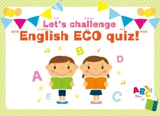 キャリチル English-ECO-quiz