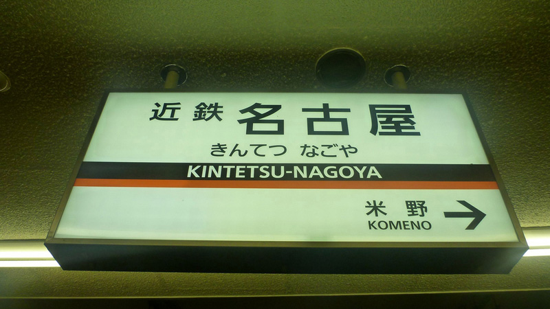 Nagoya metro en treinen
