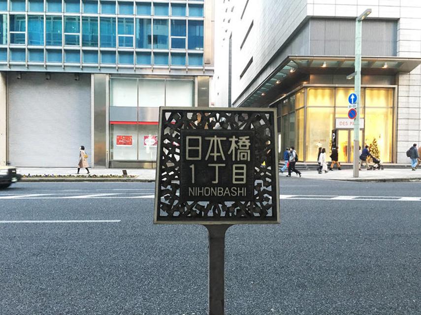 Nihonbashi winkeldistrict