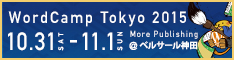 WordCamp Tokyo 2015