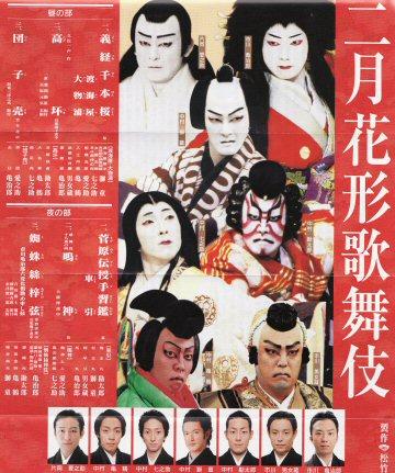A promo poster for a Kabuki show