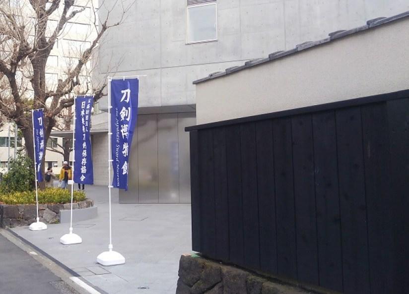 ryogoku-swordmuseum-route2-yasudagarden