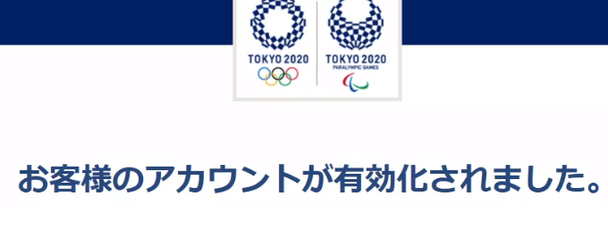 東京五輪公式ID新規登録手順