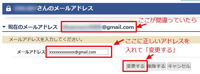 墨田区立図書館メールアドレス変更
