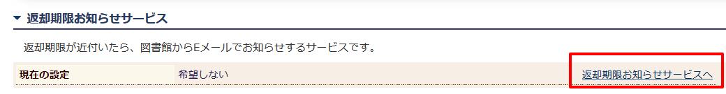 墨田区立図書館返却期限お知らせサービス登録