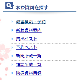 墨田区立図書館蔵書検索