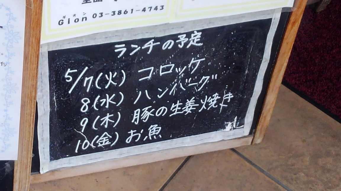 Gion浅草橋日替わりランチ予定表