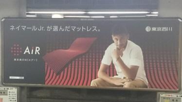 Eine aktuelle Werbekampagne mit Neymar Jr. für Matratzen.