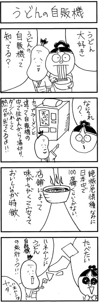 うどんの自販機 四コマ侍