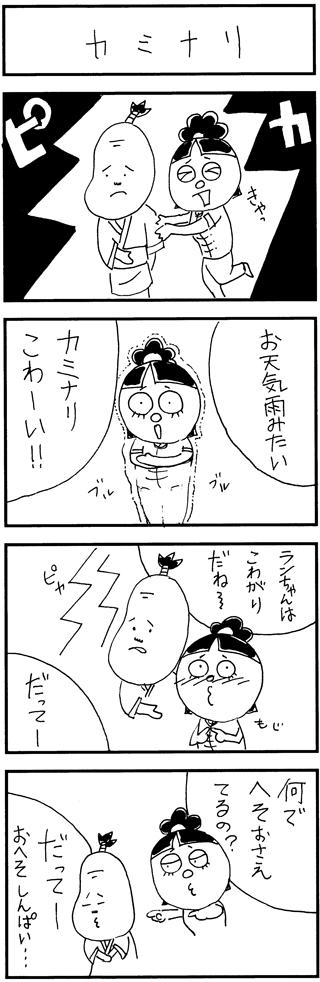 カミナリ 四コマ侍