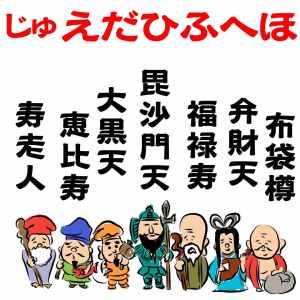 七福神覚え方