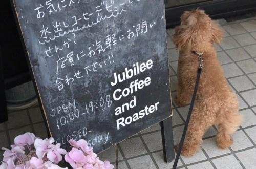ジュビリーコーヒーアンドロースター