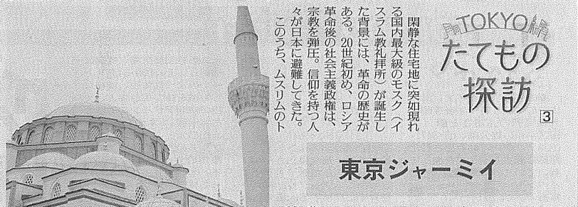 メディア掲載・読売新聞8月21日