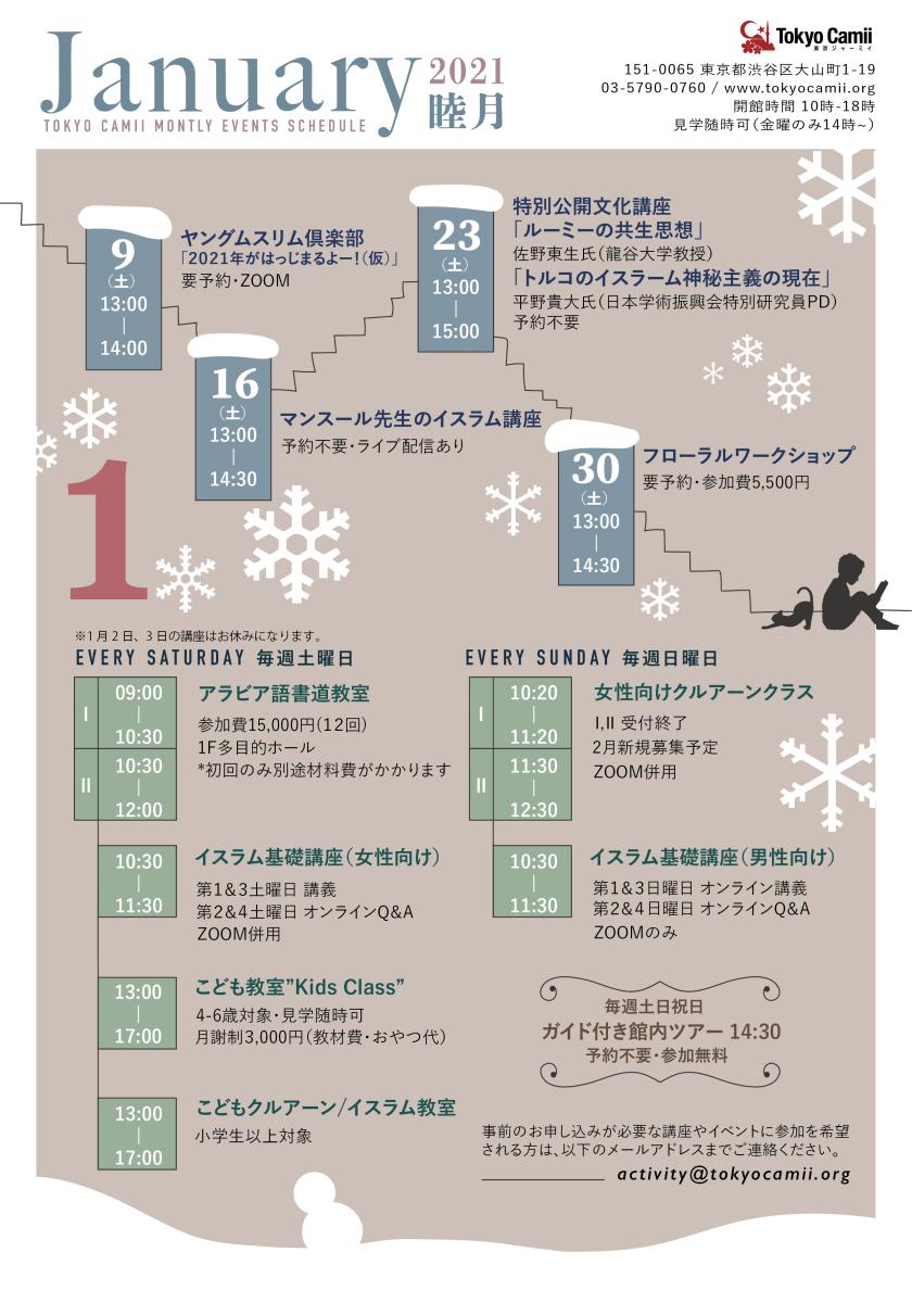 2021年1月のイベントスケジュール