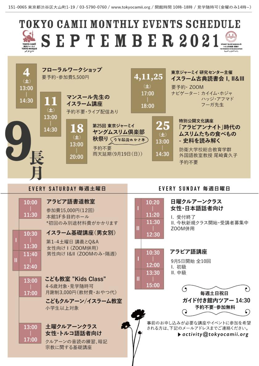 東京ジャーミイ 2021年9月のイベント案内