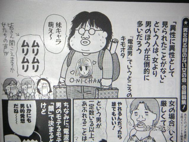 An example of da-mens: Otaku, nerdy nerd