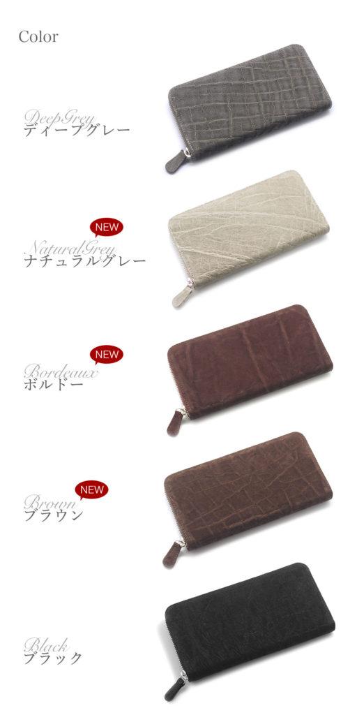エレファントラウンド長財布カラーは全5色