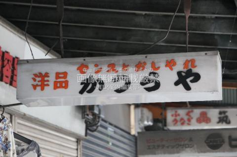 横浜市 保土ヶ谷