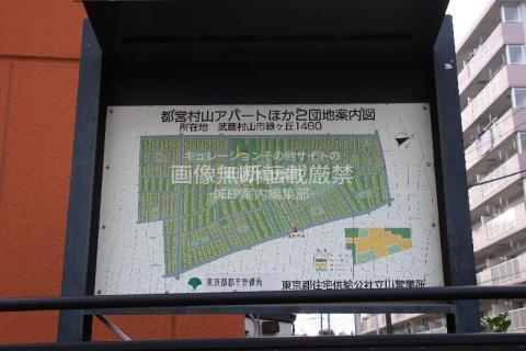 武蔵村山市 上北台