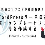 1.WordPressテーマの初期設定+テンプレートファイルを作成する【30DAYSトライアル】